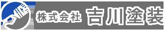 株式会社吉川塗装